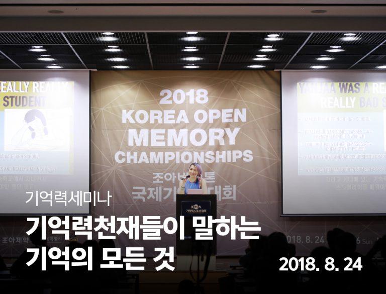 국제기억력대회 개최기념 기억력 세미나