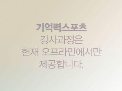 기억력스포츠-인터넷강의-강의실-썸네일-_-강사과정