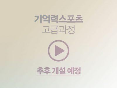 기억력스포츠-인터넷강의-강의실-썸네일-_-고급과정