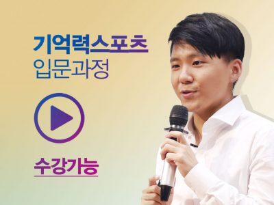 기억력스포츠-인터넷강의-강의실-썸네일-_-입문과정