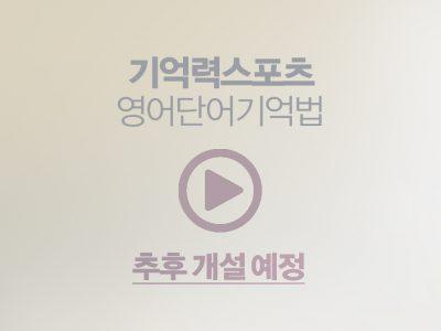 기억력스포츠_인터넷강의실_고급과정_썸네일1023 영단기추후개설