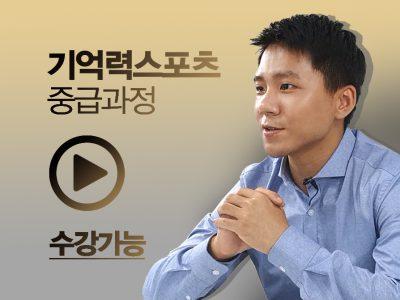 기억력스포츠_인터넷강의실_중급과정_썸네일2_1023